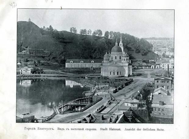 42. Город Златоуст. Вид с восточной стороны