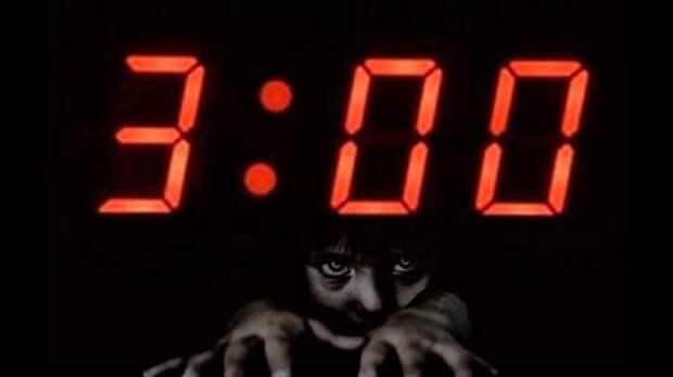Почему 3 часа утра считается особым магическим временем?