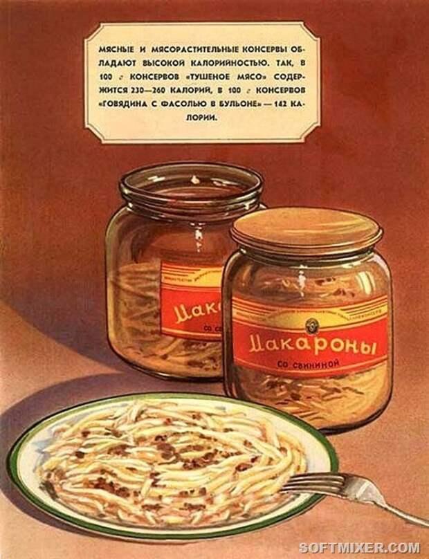 Консервированные макароны попадались?
