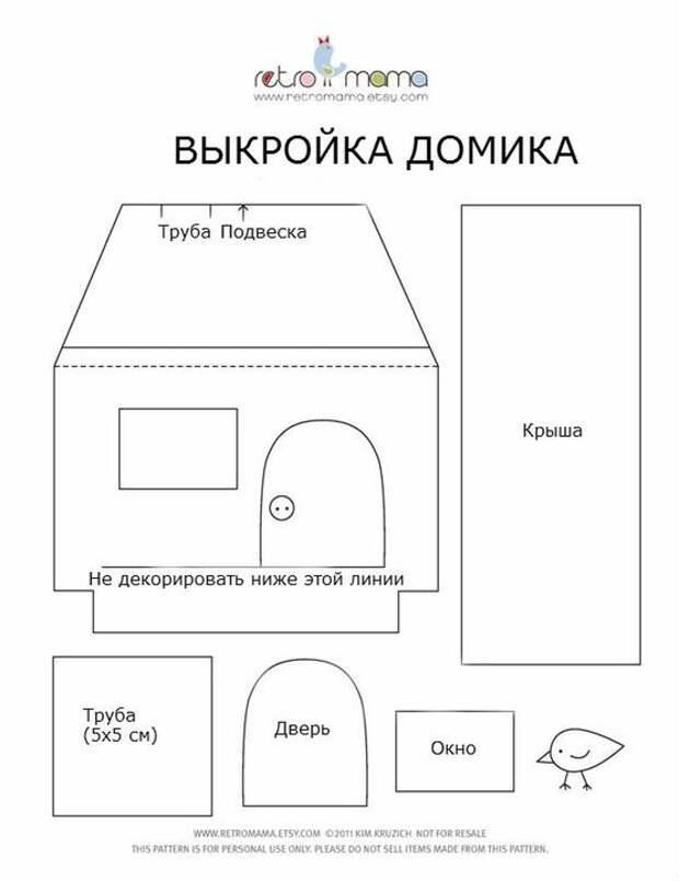 Выкройка домика