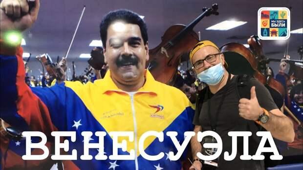 Венесуэла. Первый рейс Москва – Каракас