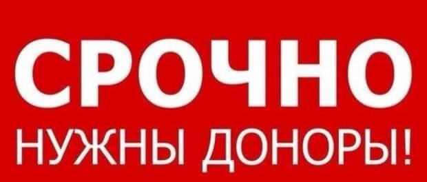 Внимание! В Крыму ищут доноров крови для пострадавших в результате взрыва в колледже Керчи