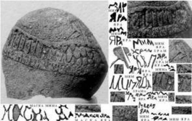 Древний камень со славянскими письменами из Америки