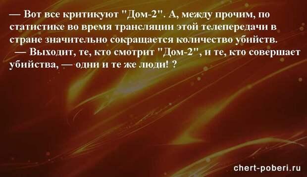 Самые смешные анекдоты ежедневная подборка chert-poberi-anekdoty-chert-poberi-anekdoty-04330504012021-13 картинка chert-poberi-anekdoty-04330504012021-13