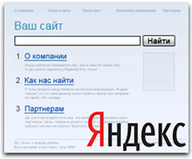 Яндекс предложил вебмастерам свой поиск и половину прибыли от рекламы