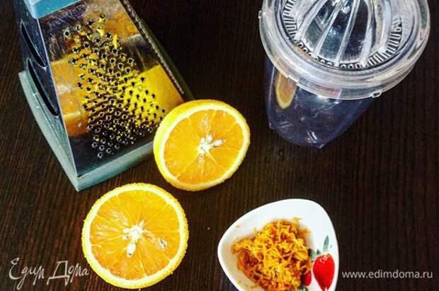 С апельсина снять цедру и выдавить сок.