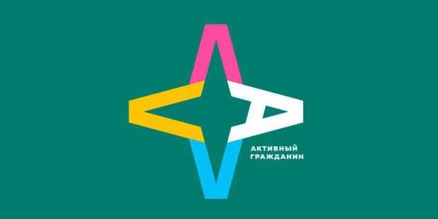 Прозрачные голосования: «Активный гражданин» теперь на блокчейн. Фото: mos.ru