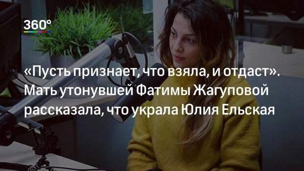 «Пусть признает, что взяла, и отдаст». Мать утонувшей Фатимы Жагуповой рассказала, что украла Юлия Ельская
