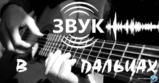 Звук в пальцах: известные гитаристы и их бюджетные инструменты