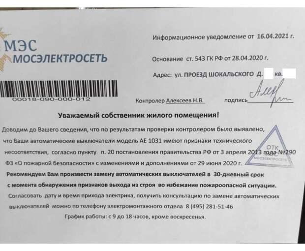 Жители дома на Шокальского получали фальшивые уведомления о замене выключателей