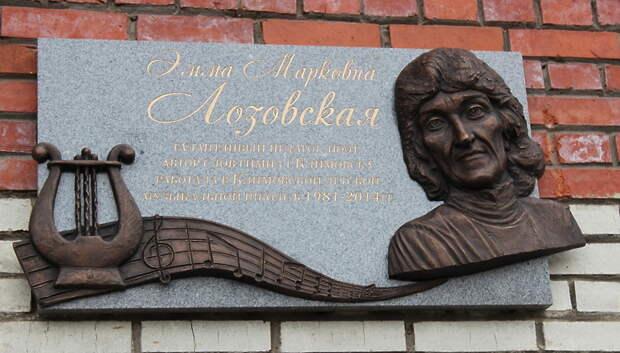 Мемориальные доски открыли преподавателям Климовской детской музыкальной школы