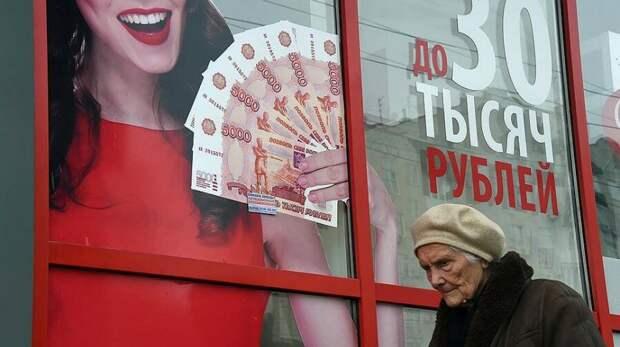Станут ли россияне богаче,если запретить микрофинансовые организации?