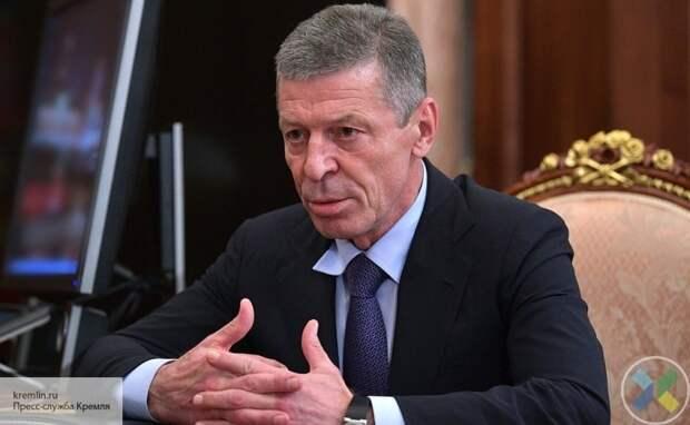 Козак: Заявления Киева об урегулировании конфликта на Донбассе не соответствуют действительности