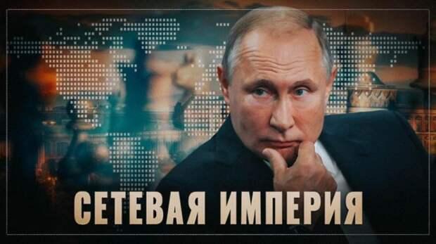 Сетевая Империя. Путин строит великую державу нового типа, такого ещё не было в истории