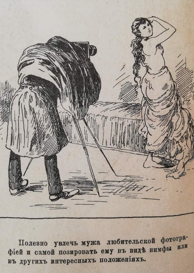 Как должна вести себя жена, чтобы муж не бегал из дома. Советы из журнала конца XIX века