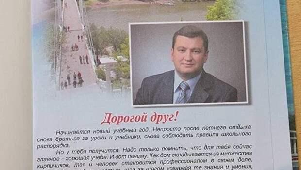 Дневник с фотографией экс-мэра Оренбурга Евгения Арапова