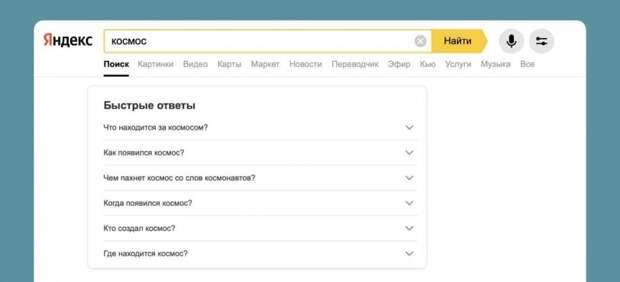 Яндекс запустил «Быстрые ответы» в десктопной версии
