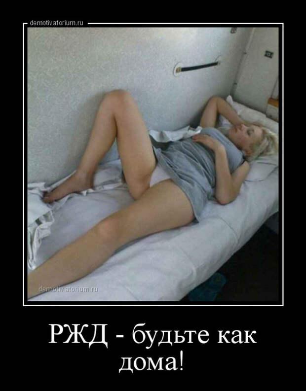 5402287_demotivatorium_ru_rjd__budte_kak_doma_153211 (547x700, 88Kb)