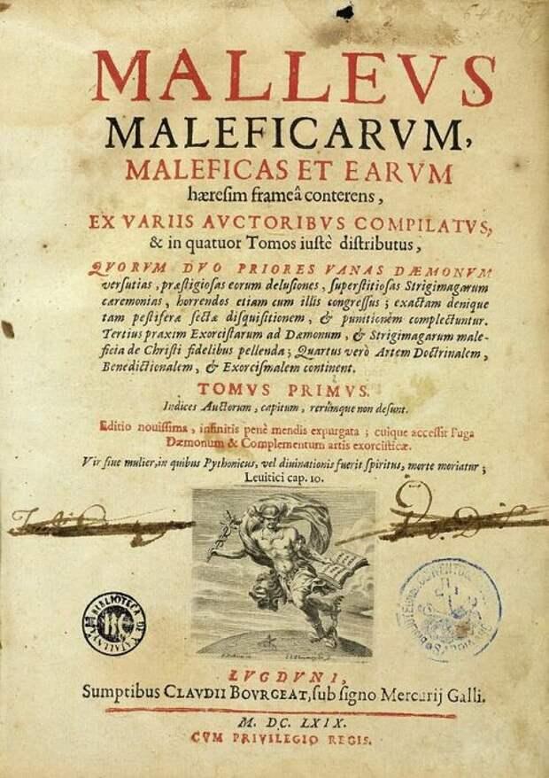 Молот ведьм. \ Фото: wikiwand.com.