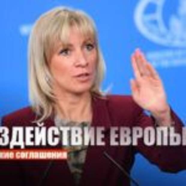 «Сомнения в искренности»: Захарова выступила с критикой Франции и Германии по Донбассу