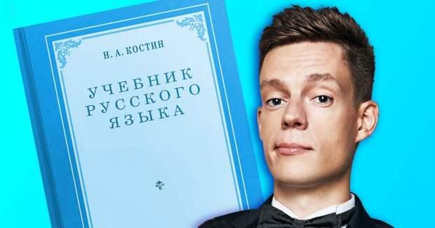 Тест: Проверь, ошибаешься ли ты в тех же 6 правилах русского языка, что и Дудь?
