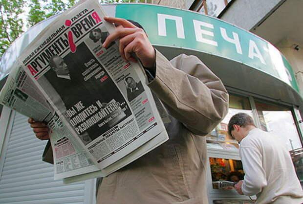 Россияне стали реже читать печатные СМИ