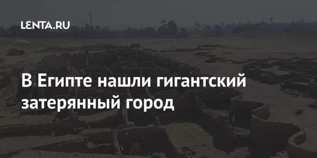 В Египте нашли гигантский затерянный город