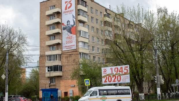 В Подольске установили около 200 баннеров ко Дню Победы