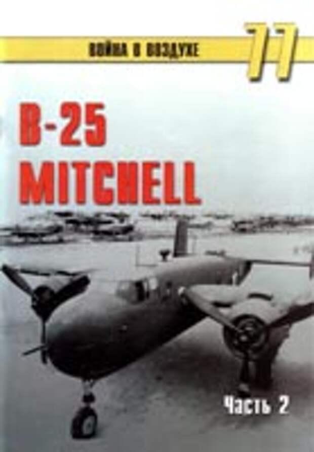"""В-25 """"Mitchell"""". Часть 2"""