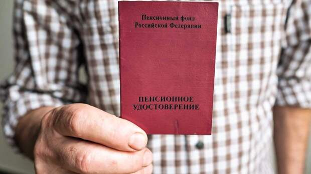 Начисления пенсий для части жителей России могут изменить