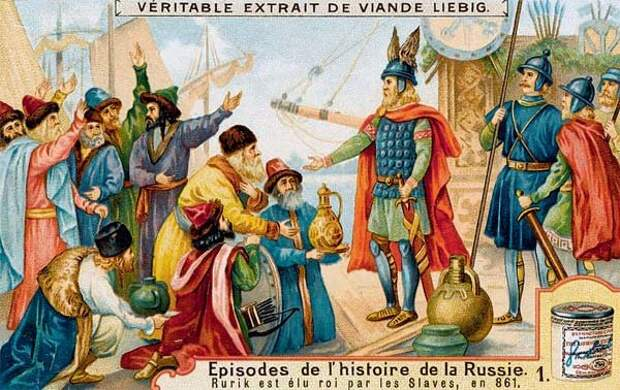 Кто правил Русью до призвания Рюрика