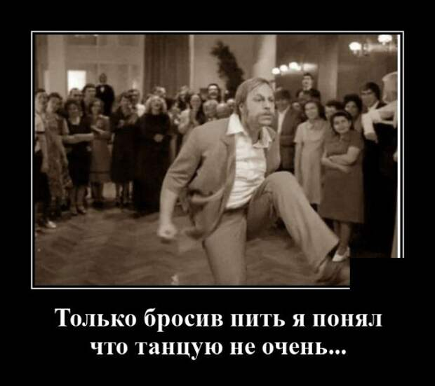 Демотиватор про танцы и алкоголь