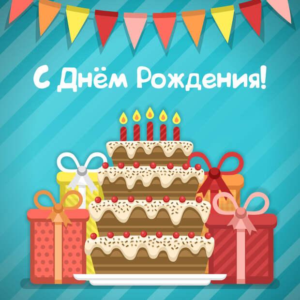 Картинка с днём рождения с тортом