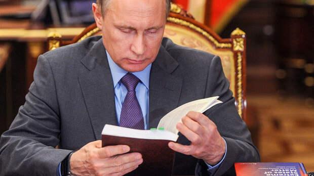 Что любит читать Владимир Путин?
