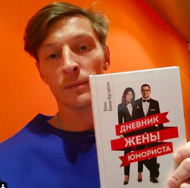 Супруга Гарика Мартиросяна написала книгу