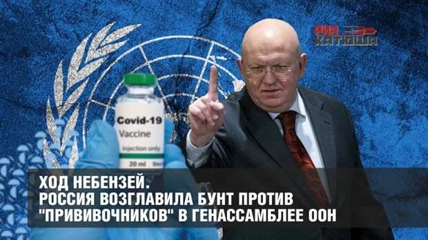 """Ход Небензей. Россия возглавила бунт против """"прививочников"""" в Генассамблее ООН"""