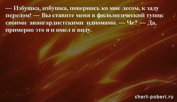 Самые смешные анекдоты ежедневная подборка chert-poberi-anekdoty-chert-poberi-anekdoty-03130416012021-6 картинка chert-poberi-anekdoty-03130416012021-6