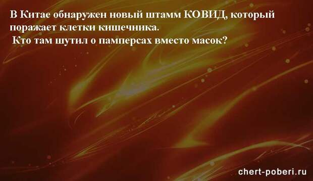 Самые смешные анекдоты ежедневная подборка chert-poberi-anekdoty-chert-poberi-anekdoty-04330504012021-12 картинка chert-poberi-anekdoty-04330504012021-12