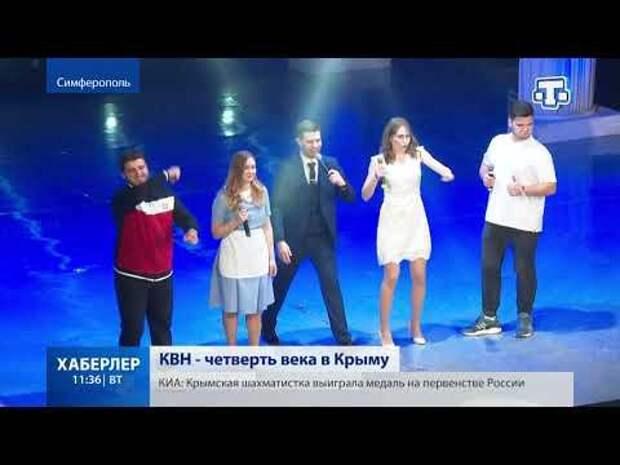 Они снова шутят: в Крыму стартовал юбилейный сезон лиги КВН