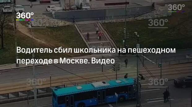 Водитель сбил школьника на пешеходном переходе в Москве. Видео