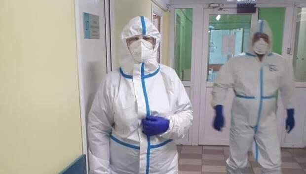 Более 5 тыс защитных костюмов для врачей поступило в горбольницу Мытищ