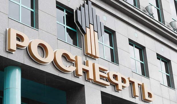 Сотрудники «Роснефти» вернулись нарабочие места