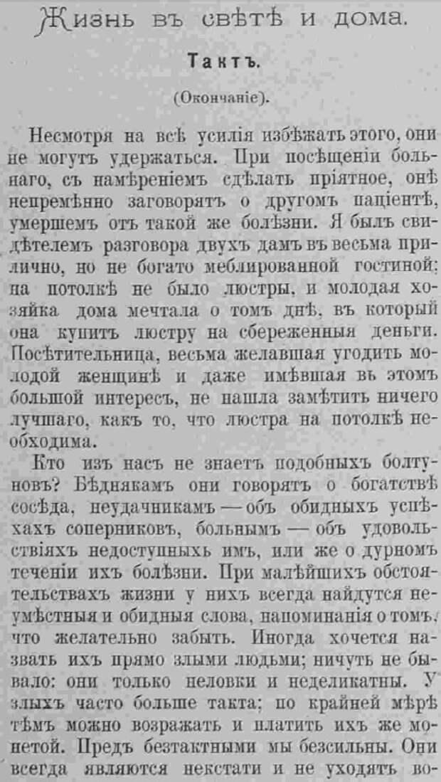 Последний крик моды. Жизнь в свете и дома. 1885 г. Часть 6