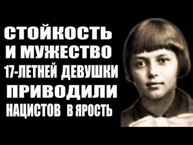 Непобеждённая ленинградка. Как Зина Портнова сражалась с фашизмом