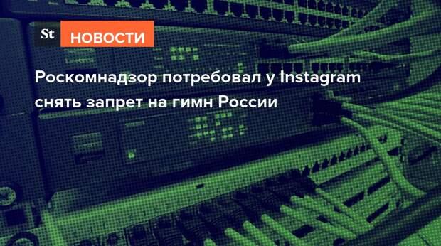 Роскомнадзор потребовал у Instagram снять запрет на гимн России