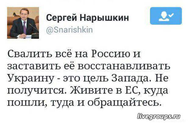 Цель Запада - Свалить всё на Россию и заставить её востанавливать Украину