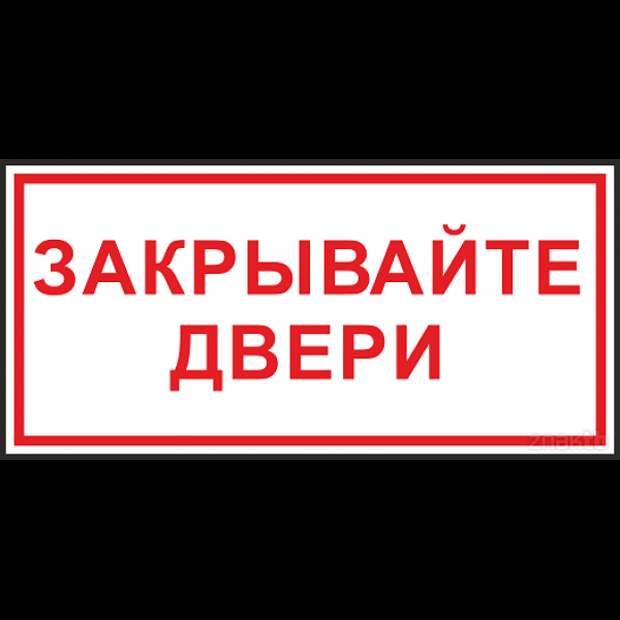 Прикольные вывески. Подборка chert-poberi-vv-chert-poberi-vv-16360614122020-0 картинка chert-poberi-vv-16360614122020-0