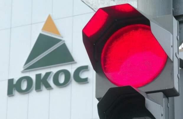 Россия отбилась от дела ЮКОСа, что произошло