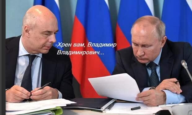 Силуанов против Путина