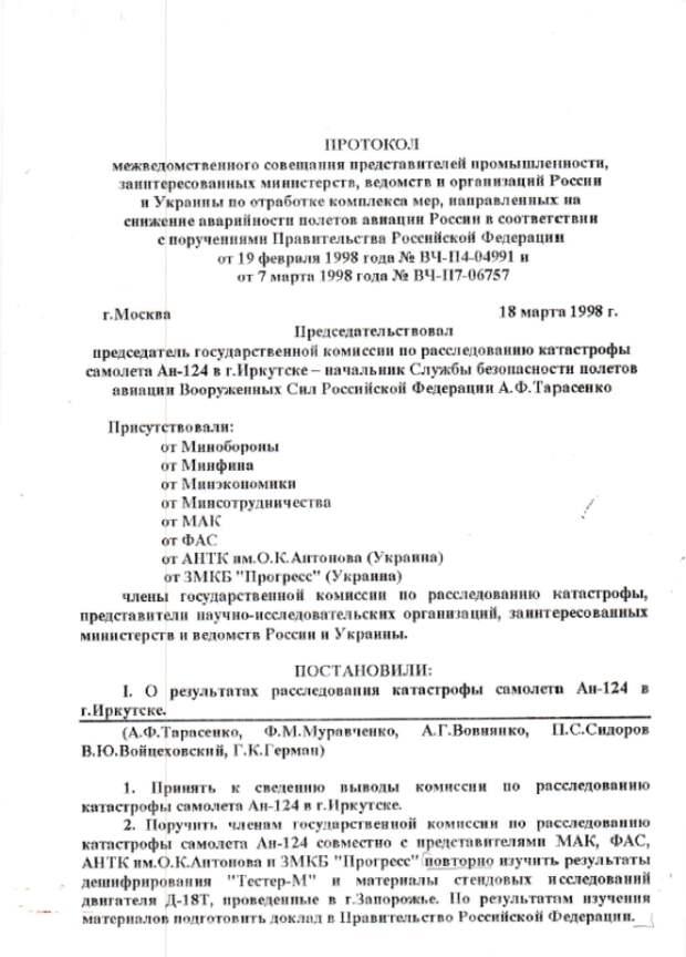 Cамолет Ан-124 «Руслан» - вершина достижений конструкторского бюро О.К. Антонова